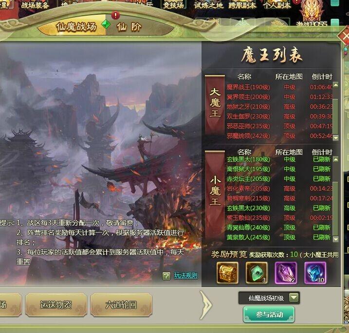 仙语巨鲲战场魔王玩法介绍