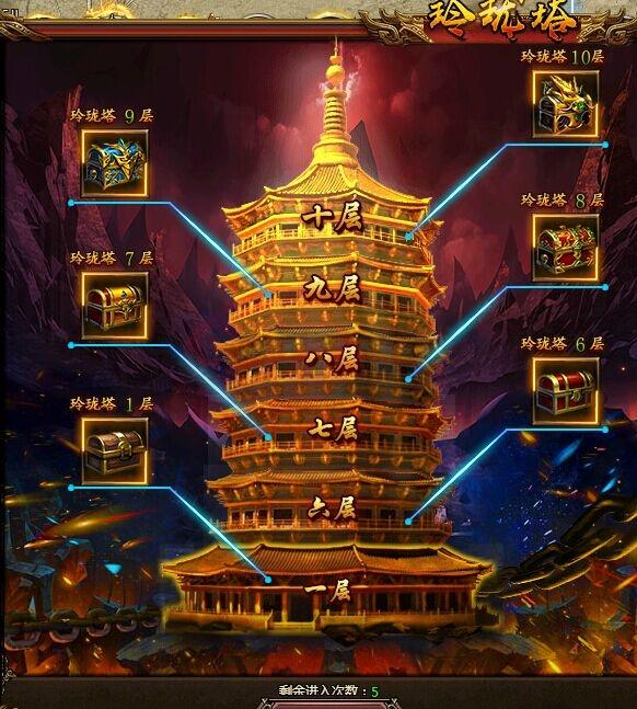 小志传奇玲珑塔怎么到10层