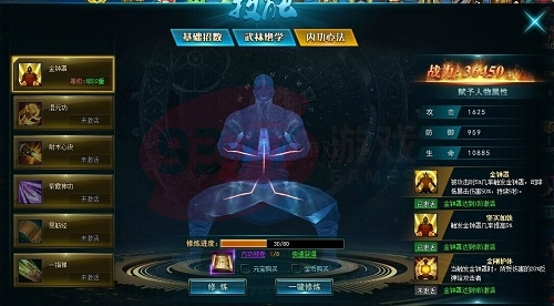 鹿鼎记内功心法