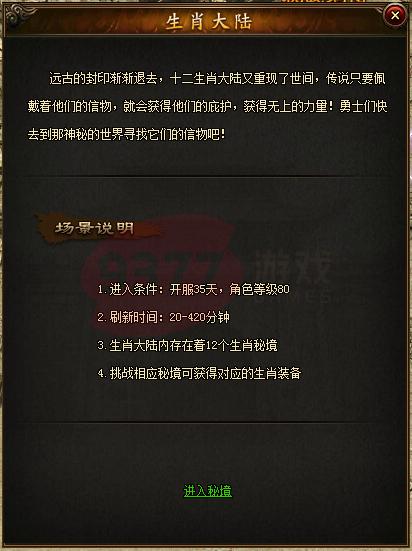 小志传奇生肖大陆