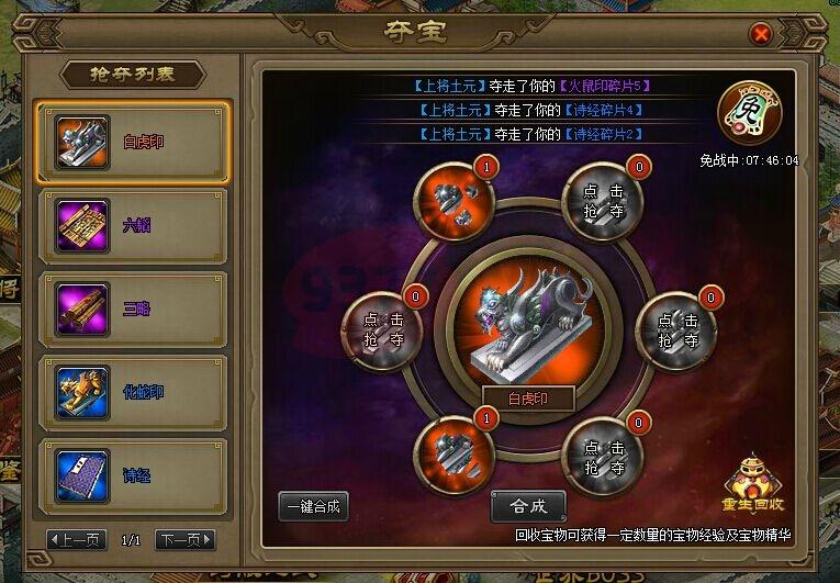 三国之志2夺宝系统玩法分析