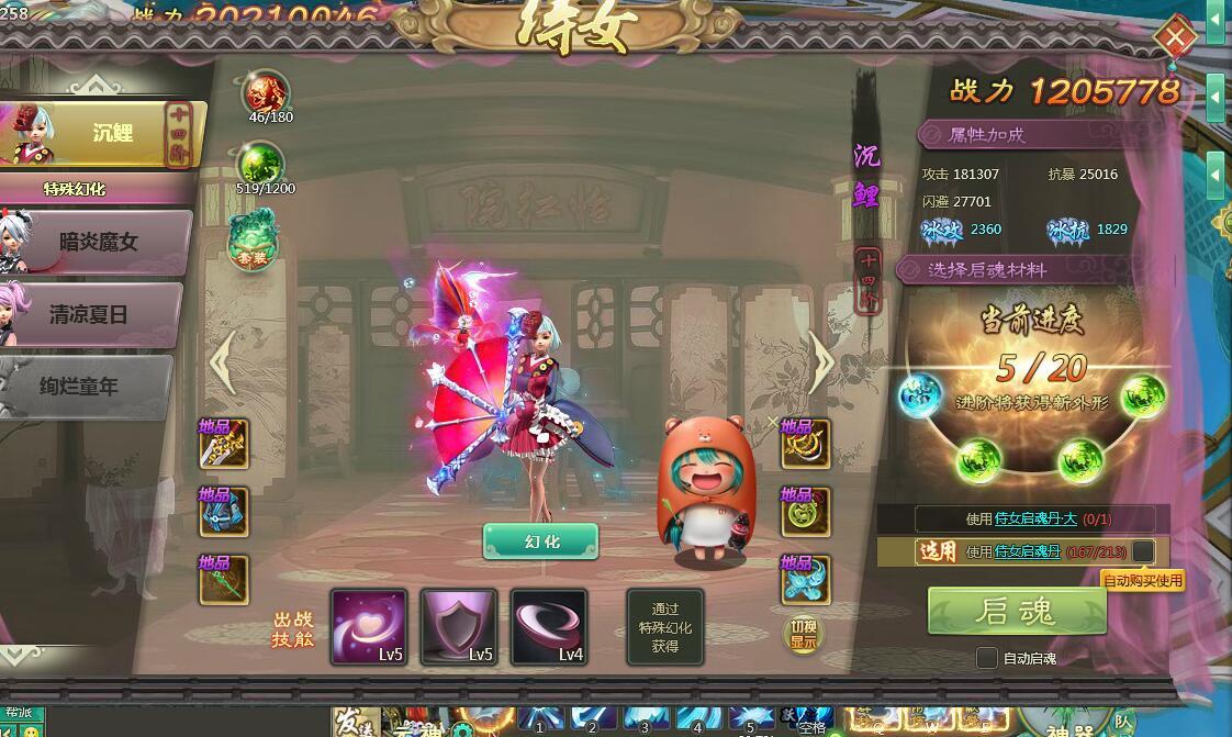 仙语巨鲲玩家专访