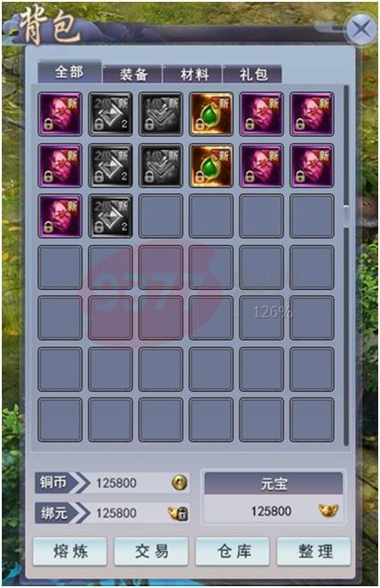 古剑奇谭2背包系统