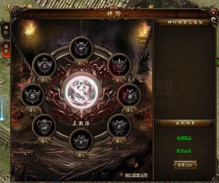 小志传奇神阶系统