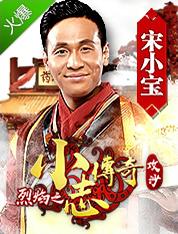 小志传奇-178x234.jpg