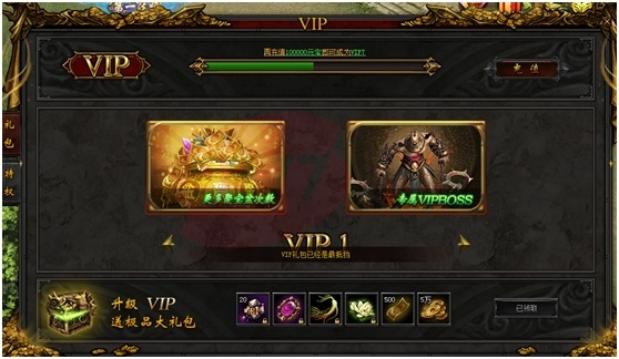 传奇荣耀-英雄合击VIP系统