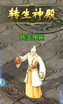 传奇荣耀-英雄合击转生神殿1