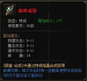 传奇荣耀-英雄合击特戒系统1