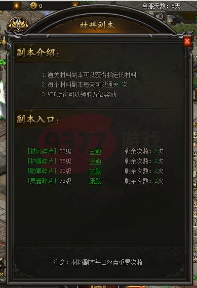传奇荣耀-英雄合击转生神殿4