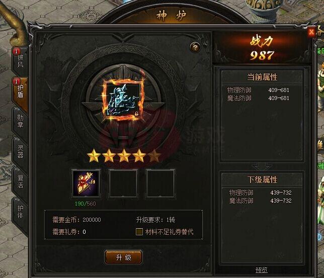 传奇荣耀-英雄合击勋章系统3