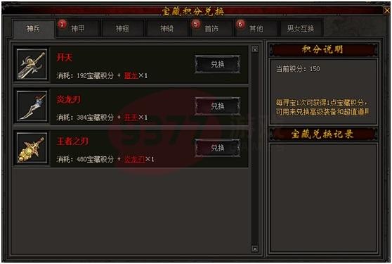 传奇荣耀-英雄合击城主宝藏系统
