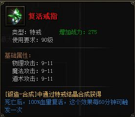 传奇荣耀-英雄合击特戒系统2