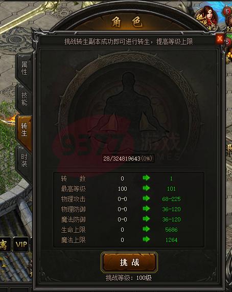 传奇荣耀-英雄合击转生系统2