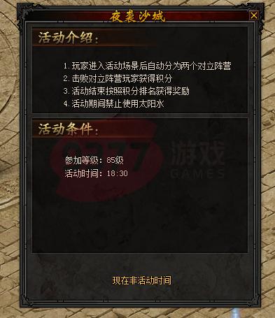 传奇荣耀-英雄合击夜袭盟重活动3