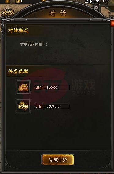 传奇荣耀-英雄合击多倍护送活动5
