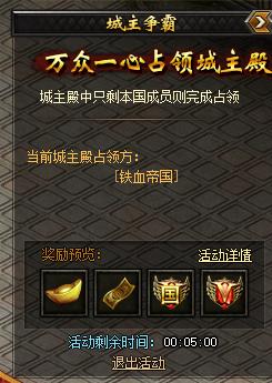 传奇荣耀-英雄合击城主争霸活动7