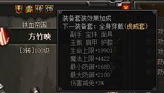 传奇荣耀-英雄合击饰品系统3