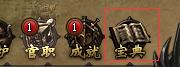 传奇荣耀-英雄合击新手宝典系统1
