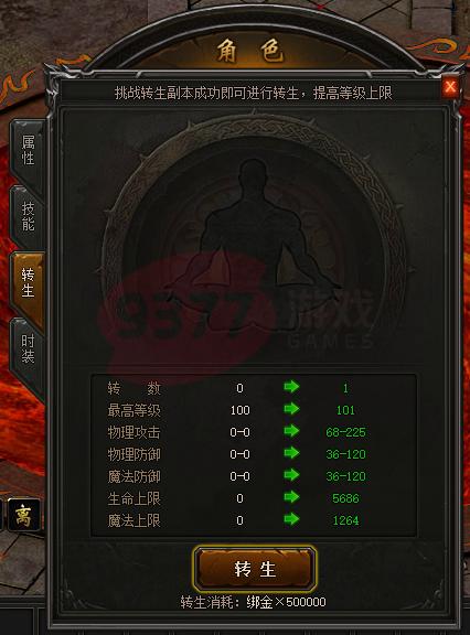 传奇荣耀-英雄合击转生系统7