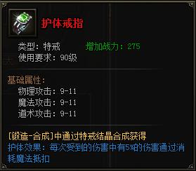 传奇荣耀-英雄合击特戒系统3