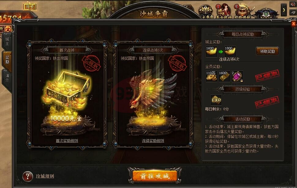 传奇荣耀-英雄合击城主争霸活动2