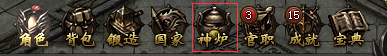 传奇荣耀-英雄合击特戒系统5