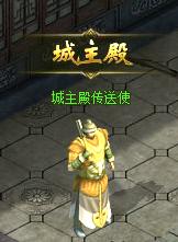 传奇荣耀-英雄合击城主争霸活动4