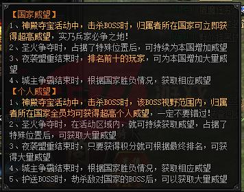 传奇荣耀-英雄合击国家系统4