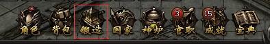 传奇荣耀-英雄合击特戒系统4