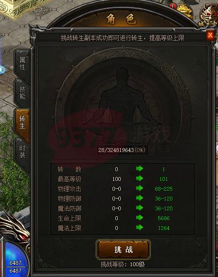 传奇荣耀-英雄合击转生系统4
