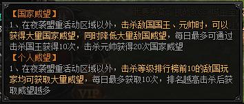 传奇荣耀-英雄合击国家系统5