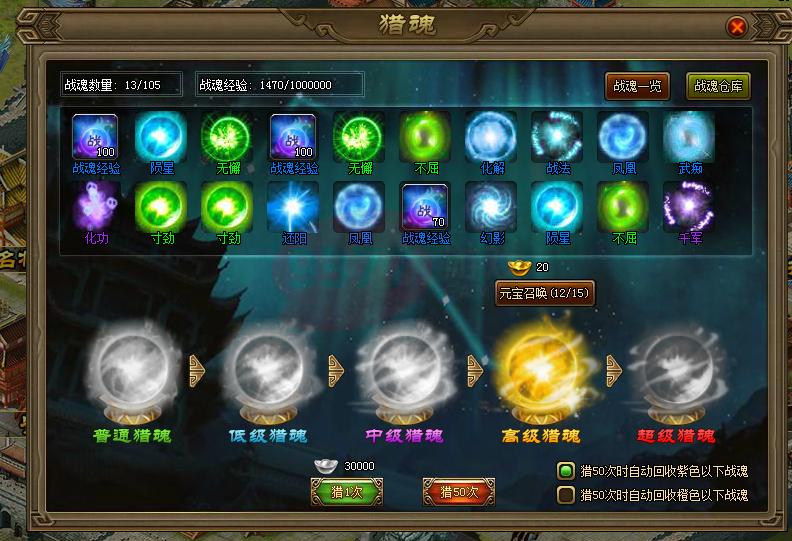 三国之志2猎魂系统的玩法简介