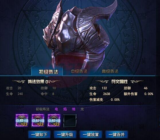 剑灵洪门崛起装备符文玩法介绍