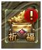 古剑奇谭2祈福系统