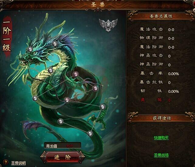 小志传奇圣兽系统进阶攻略