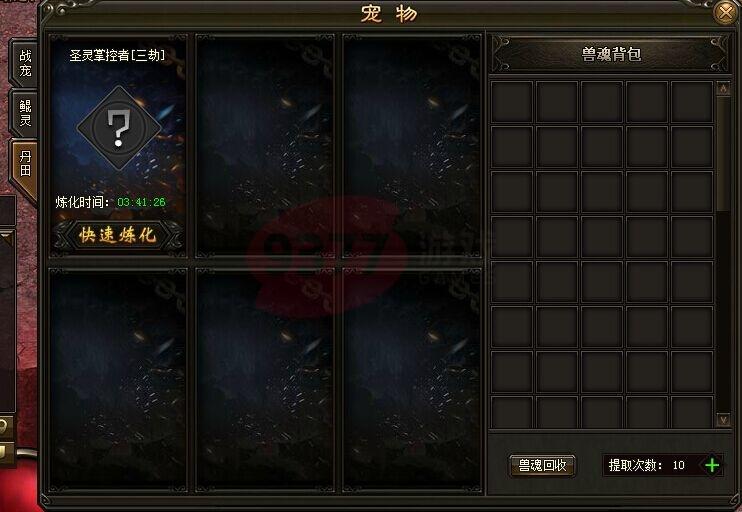 灭神迷失传说鲲灵系统7