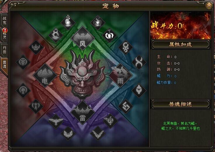 灭神迷失传说鲲灵系统11