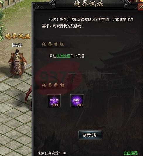 血饮传说境界任务玩法介绍