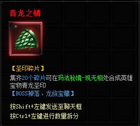 《蓝月传奇》1月18日全服更新维护公告