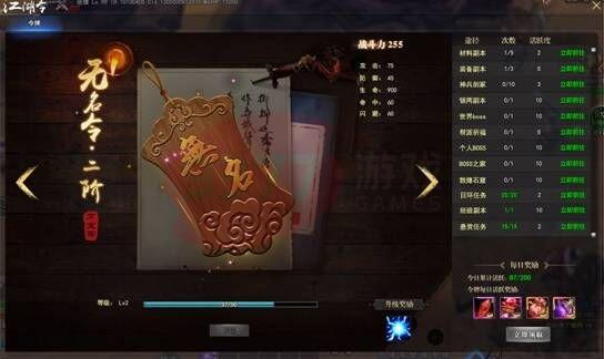 武林三江湖令牌