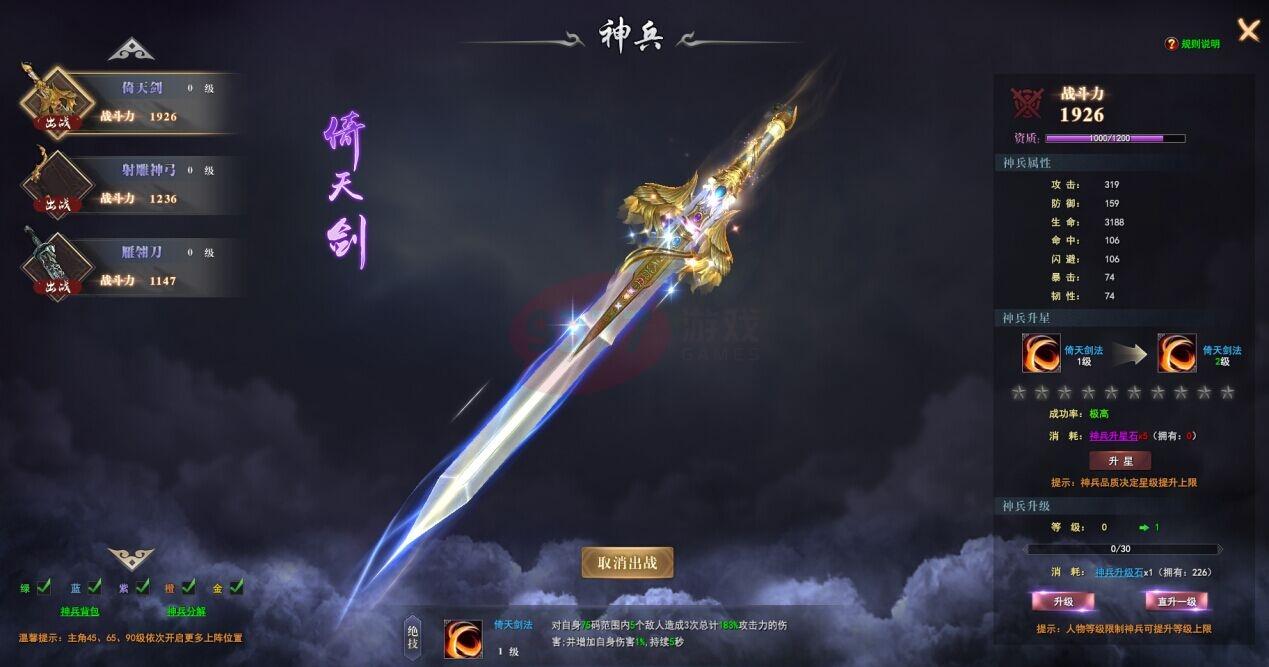 武林三神兵系统.jpg