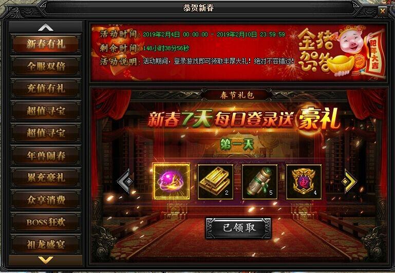 蓝月传奇春节活动