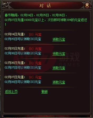 9377屠龙传说春节活动