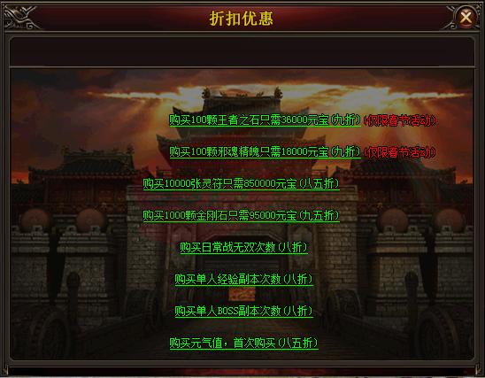 屠龙传说春节活动