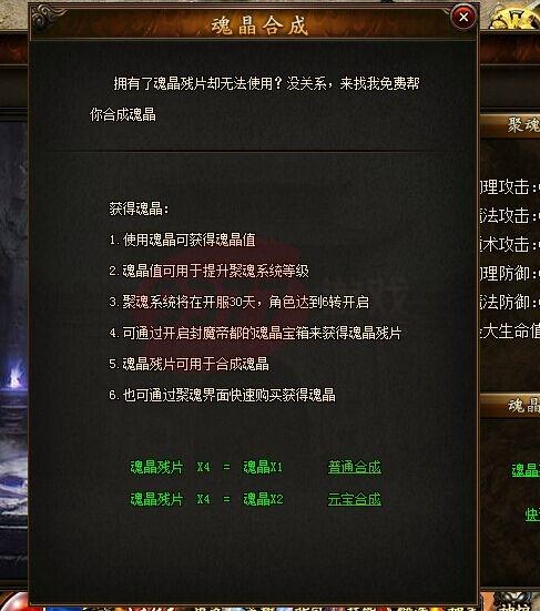 小志传奇聚魂玩法介绍