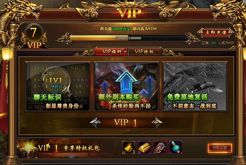 战神风云VIP系统