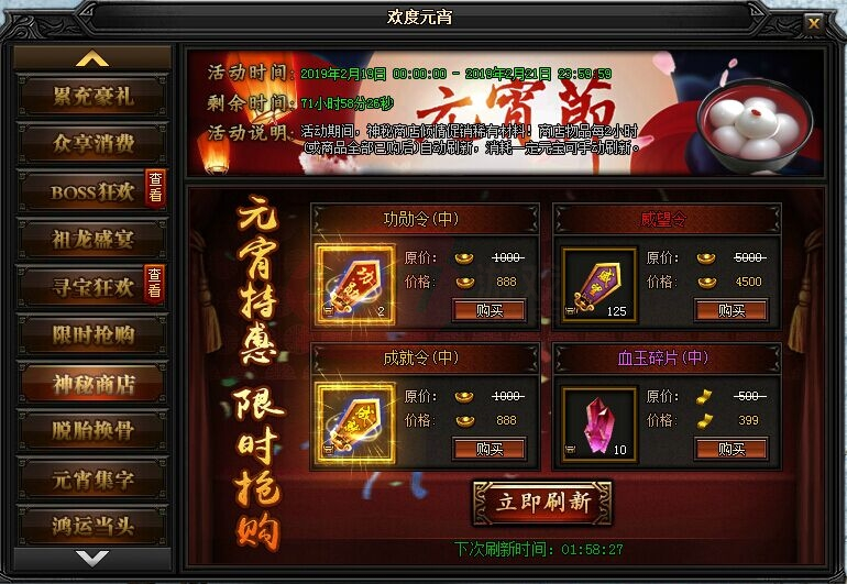 9377蓝月传奇元宵佳节活动