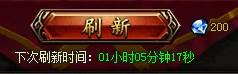 9377灭神迷失传说冬季特惠活动