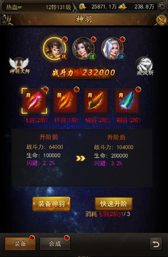 热血之刃神羽.png
