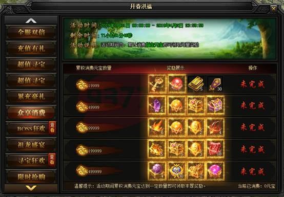 9377蓝月传奇开春洪福